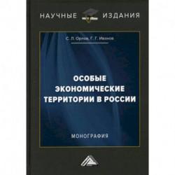 Особые экономические территории в России