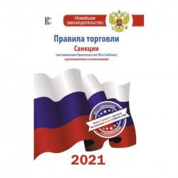 Правила торговли с изменениями и дополнениями на 2021 год