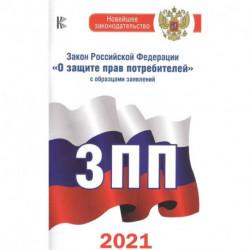 Закон Российской Федерации 'О защите прав потребителей' с образцами заявлений на 2021 год