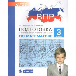 Математика. 3 класс. Подготовка к ВПР. ФГОС