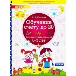 Обучение счёту до 20. Рабочая тетрадь для детей 6-7 лет. ФГОС ДО