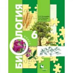 Биология. 6 класс. Учебник. ФГОС