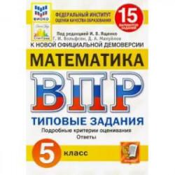 ВПР ФИОКО Математика. 5 класс. Типовые задания. 15 вариантов