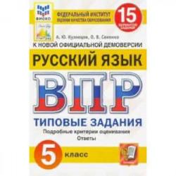 ВПР ФИОКО. Русский язык. 5 класс. Типовые задания. 15 вариантов. ФГОС