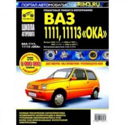 ВАЗ-1111, ВАЗ-11113 'Ока'. Руководство по эксплуатации, техническому обслуживанию и ремонту