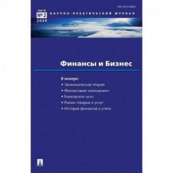 Финансы и бизнес. Научно-практический журнал № 2. Том 16