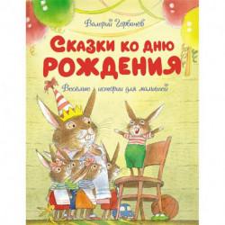 Сказки ко дню рождения.Веселые истории для малышей