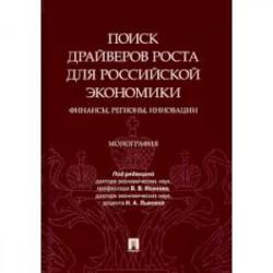 Поиск драйверов роста для российской экономики.Финансы,регионы,инновации.Монография