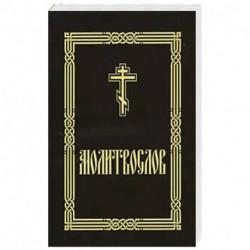 Молитвослов крупным шрифтом (для слабовидящих)