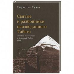 Святые и разбойники неизведанного Тибета:дневник экспедиции в Западный Тибет