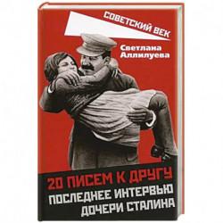 20 писем к другу.Последнее интервью дочери Сталина