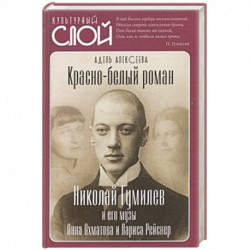 Красно-белый роман. Николай Гумилев и его музы