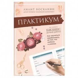 Практикум по книге  Бизнес ручной работы