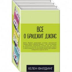 Все о Бриджит Джонс (комплект из 3 книг)
