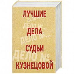 Лучшие дела судьи Кузнецовой (комплект из 4-х книг)
