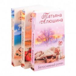 Влюбленное сердце.Крымский роман. Два шага до любви. Белоснежный роман (комплект из 3 книг)