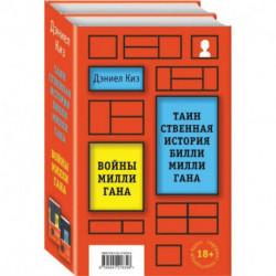 Вся история Билли Миллигана комплект из 2 книг