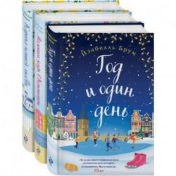 Романтика городов от Изабелль Брум и Джули Кэплин комплект из 3 книг