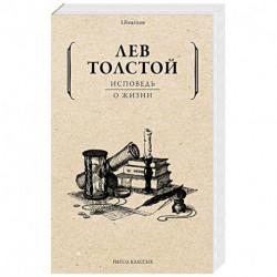 Лев Толстой  Исповедь О жизни