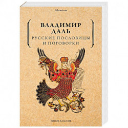 Русские пословицы и поговорки