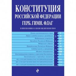Конституция Российской Федерации. Герб. Гимн. Флаг : с изменениями и дополнениями на 2020 год