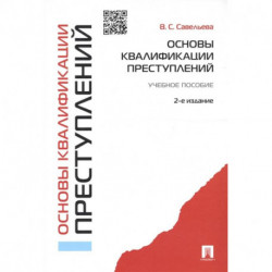 Основы квалификации преступлений.Уч.пособ.2-е изд.