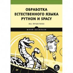 Обработка естественного языка.Python и spaCy на практике