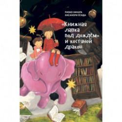 Книжная лавка под дождём и костяной дракон
