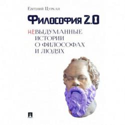 Философия 2:0.Невыдуманные истории о философах и людях