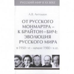 От русского Монмартра-к Брайтон Бич.Т.5.Эволюц.Русского мира в 1950-в начале 1980 гг.