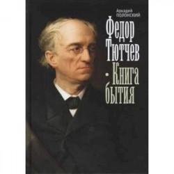 Федор Тютчев.Книга бытия