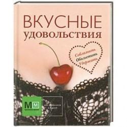 Вкусные удовольствия