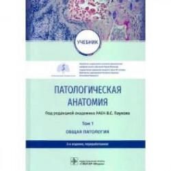 Патологическая анатамия. Том 1. Общая патология