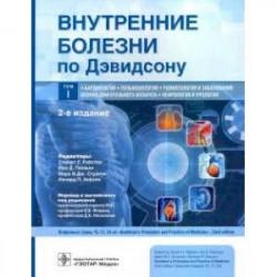 Внутренние болезни по Дэвидсону. Том 1. Кардиология. Пульмонология. Ревматология