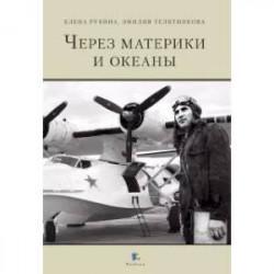 Через моря и океаны.Жизненный и боевой путь генерал-майора авиации Максима Николаевича Чибисова