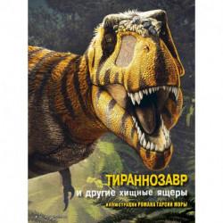 Тираннозавр и другие хищные ящеры