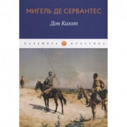 Дон Кихот: роман. Мигель де Сервантес