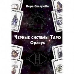 Черные системы Таро. Оракул