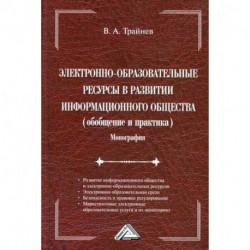 Электронно-образовательные ресурсы в развитии информационного общества (обобщение и практика)