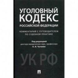 Комментарий к Уголовному кодексу Российской Федерации (научно-практический)