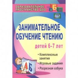 Занимательное обучение чтению. Комплексные занятия, игровые задания, разрезная азбука. ФГОС ДО