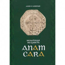 Anam Cara. Кельтская мудрость