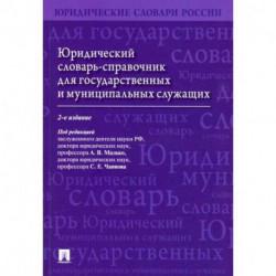Юридический словарь-справочник для государственных и муниципальных служащих
