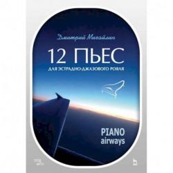 12 пьес для эстрадно-джазового рояля. Piano Airways. Учебное пособие
