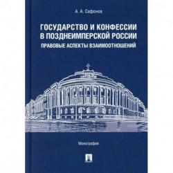 Государство и конфессии в позднеимперской России: правовые аспекты взаимоотношений