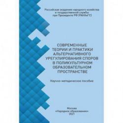 Современные теории и практики альтернативного урегулирования споров в поликультурном образовательном пространстве