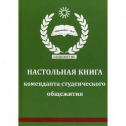 Настольная книга коменданта студенческого общежития