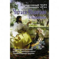 Читаем Евангелие с паремиями