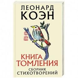 Книга томления
