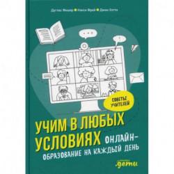 Учим в любых условиях: Онлайн-образование на каждый день